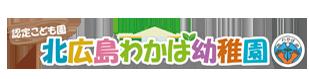 認定こども園 北広島わかば幼稚園